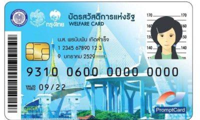 ครม. ไฟเขียว! บัตรสวัสดิการแห่งรัฐ แจกเงินเยียวยา 1 พันบาท 3 เดือน | Tadoo