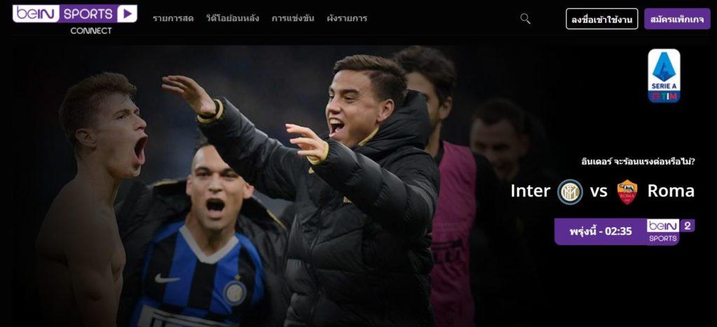 6 ธ.ค. พรีวิว กัลโช่ เซเรียอา: อินเตอร์ มิลาน VS โรม่า – พร้อมช่องทางรับชม | ข่าวโดย Tadoo