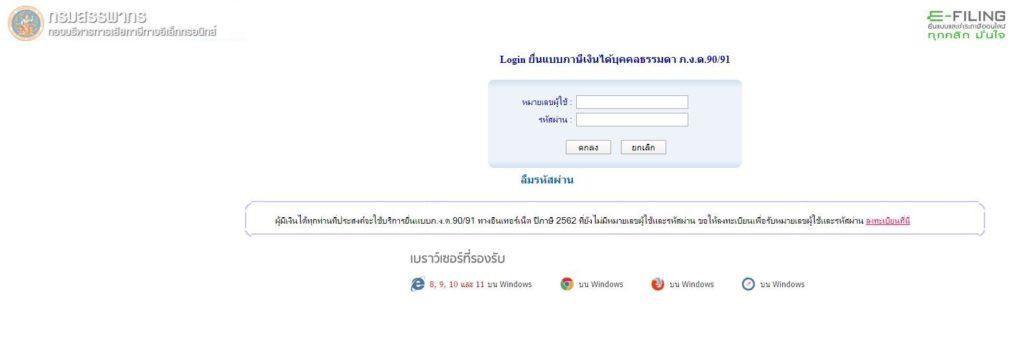 วิธียื่นภาษีออนไลน์ 2563 ยื่นภาษีเงินได้บุคคลธรรมดาง่ายนิดเดียว   ข่าวโดย Tadoo