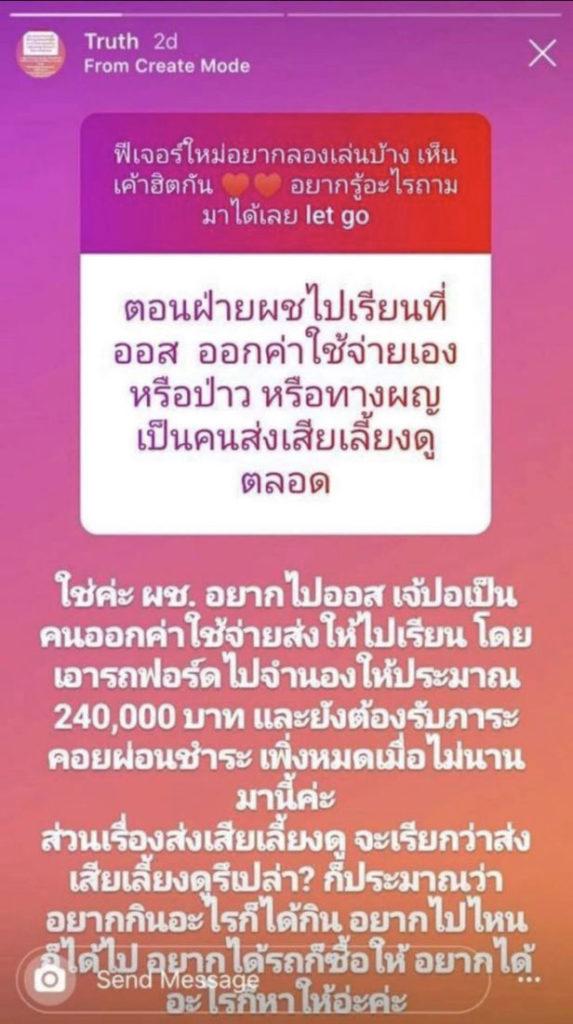 หนังคนละม้วน น้องสาวแฟนเก่า เจโม่ ตอบคำถามในไอจี | ข่าวโดย Tadoo