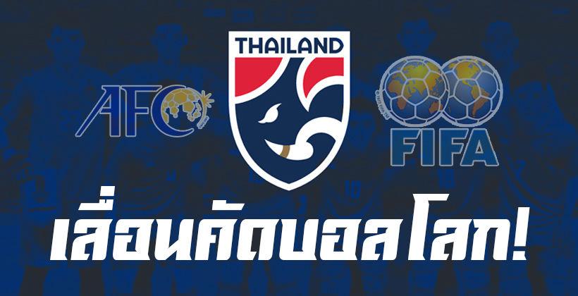 ทางการ! ฟีฟ่า-เอเอฟซี เลื่อนคัดบอลโลก – ทีมชาติไทย ยังไม่ชัวร์เตะวันไหน | Tadoo