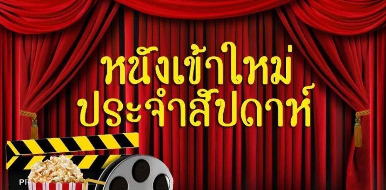 [Movie Release] แนะนำหนังเข้าใหม่ประจำสัปดาห์ : 2 ก.ค.- 8 ส.ค. | Tadoo