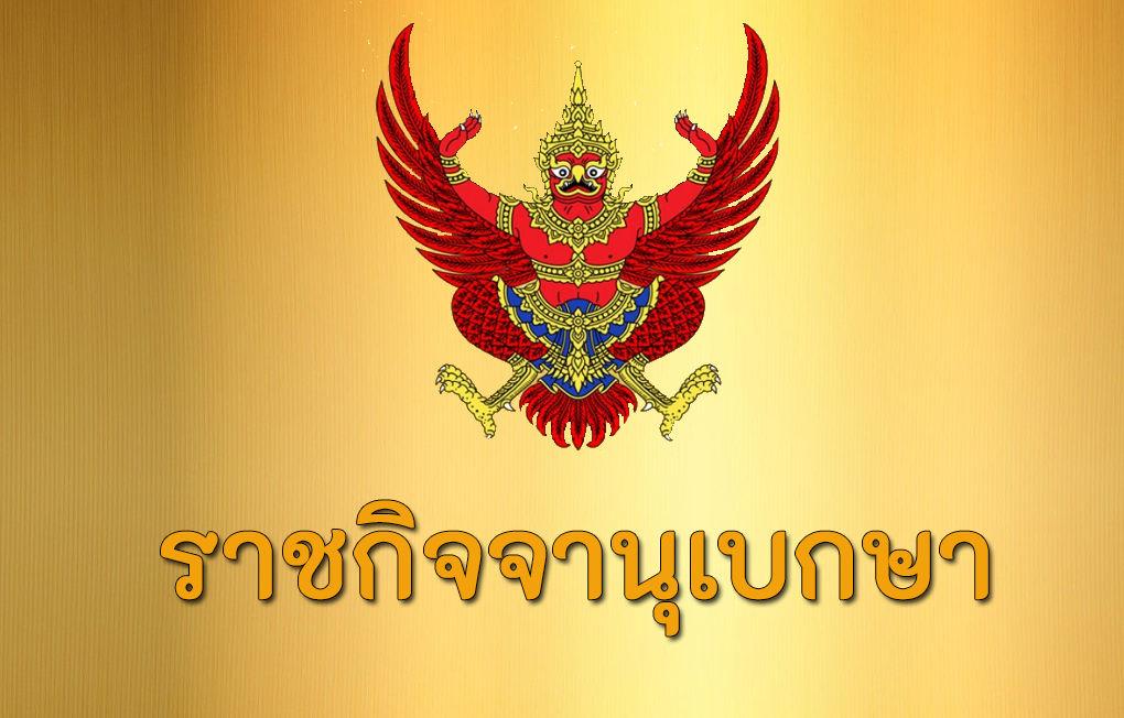 ราชกิจจาฯ ประกาศ โปรดเกล้าฯ แต่งตั้งนายทหาร-ตำรวจราชองค์รักษ์ จำนวน 364 นาย   Tadoo