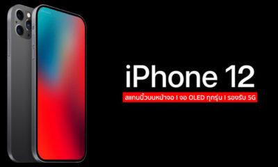 ยูทูปเบอร์ดังทำนาย iPhone 12 มาสี่รุ่นพร้อมกับ 5G ราคาเริ่มต้น 20,900 บาท | Tadoo