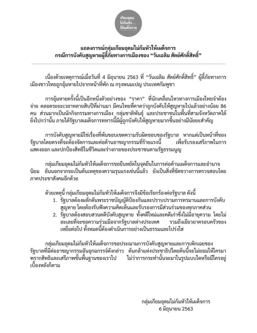 'เกียมอุดมไม่ก้มหัวให้เผด็จการ' ออกแถลงจี้รัฐบาลประเด็นอุ้มหาย 'วันเฉลิม' | ข่าวโดย Tadoo