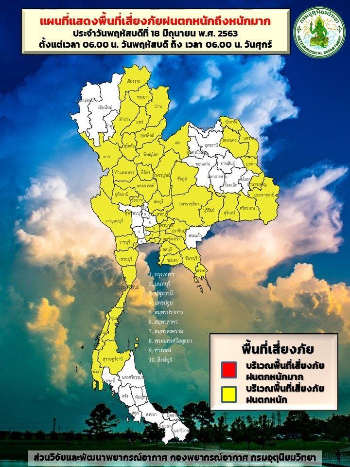 50 จังหวัดยังเจอฝนหนัก ! กรมอุตุฯ พยากรณ์อากาศทั่วไทย 18-19 มิ.ย.   ข่าวโดย Tadoo