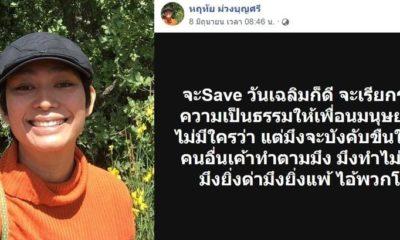 อุ๊ หฤทัย ด่านักประชาธิปไตยจอมปลอม ปมsaveวันเฉลิม | Tadoo