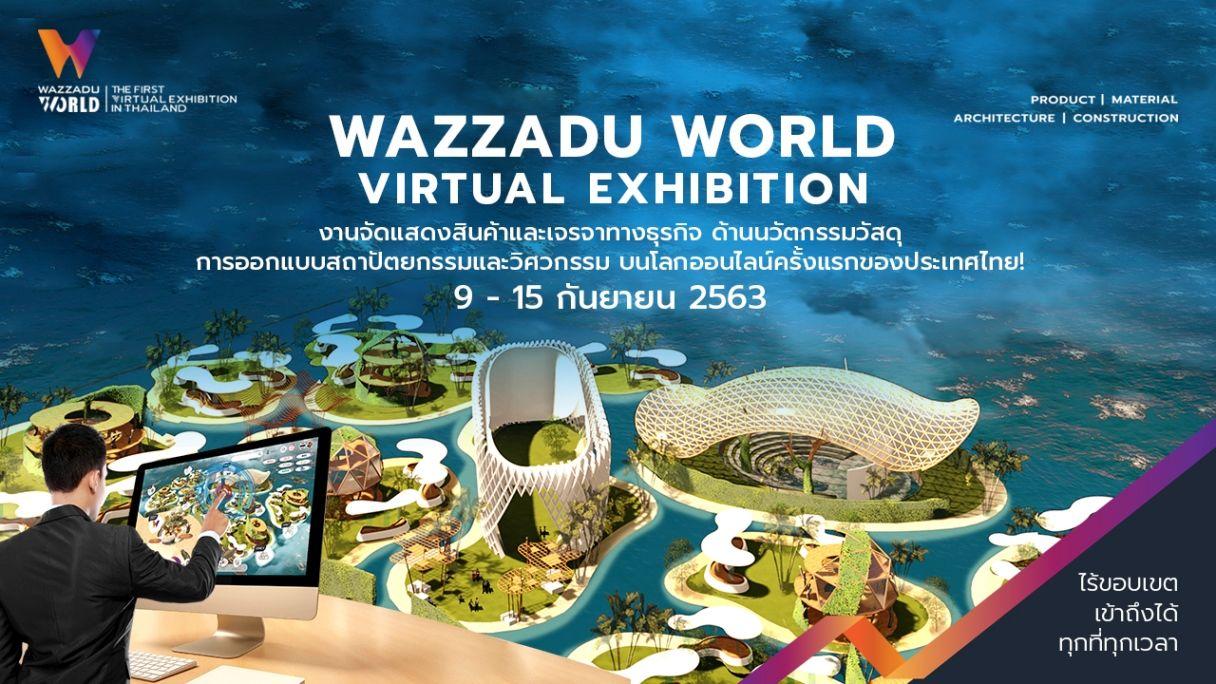 Wazzadu.com เชิญชวนแบรนด์สินค้า-ผู้ประกอบการ ร่วมจัดงานแสดงสินค้า Virtual Exhibition | Tadoo