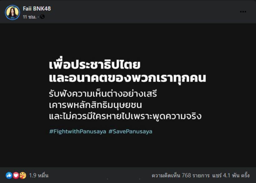 ฝ้าย BNK48 ไอดอลประชาธิปไตย หนุนฟังความเห็นต่าง เคารพสิทธิมนุษยชน | Tadoo