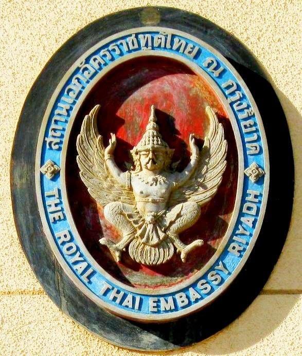 ข้าราชการและเจ้าหน้าที่ประจำสถานทูตไทยในซาอุฯ ติดเชื้อโควิด-19 | Tadoo