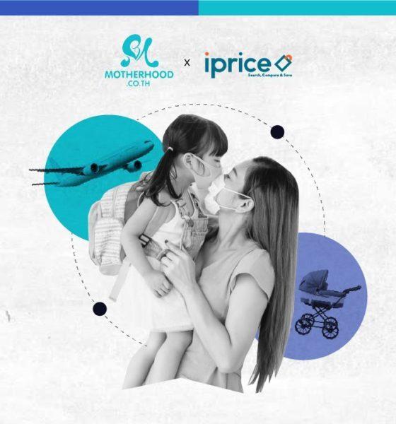 ผู้ปกครองชาวไทย VS ต่างชาติ มีวิธีเลือกของใช้ท่องเที่ยวสำหรับเด็กแตกต่างกันยังไง? | Tadoo
