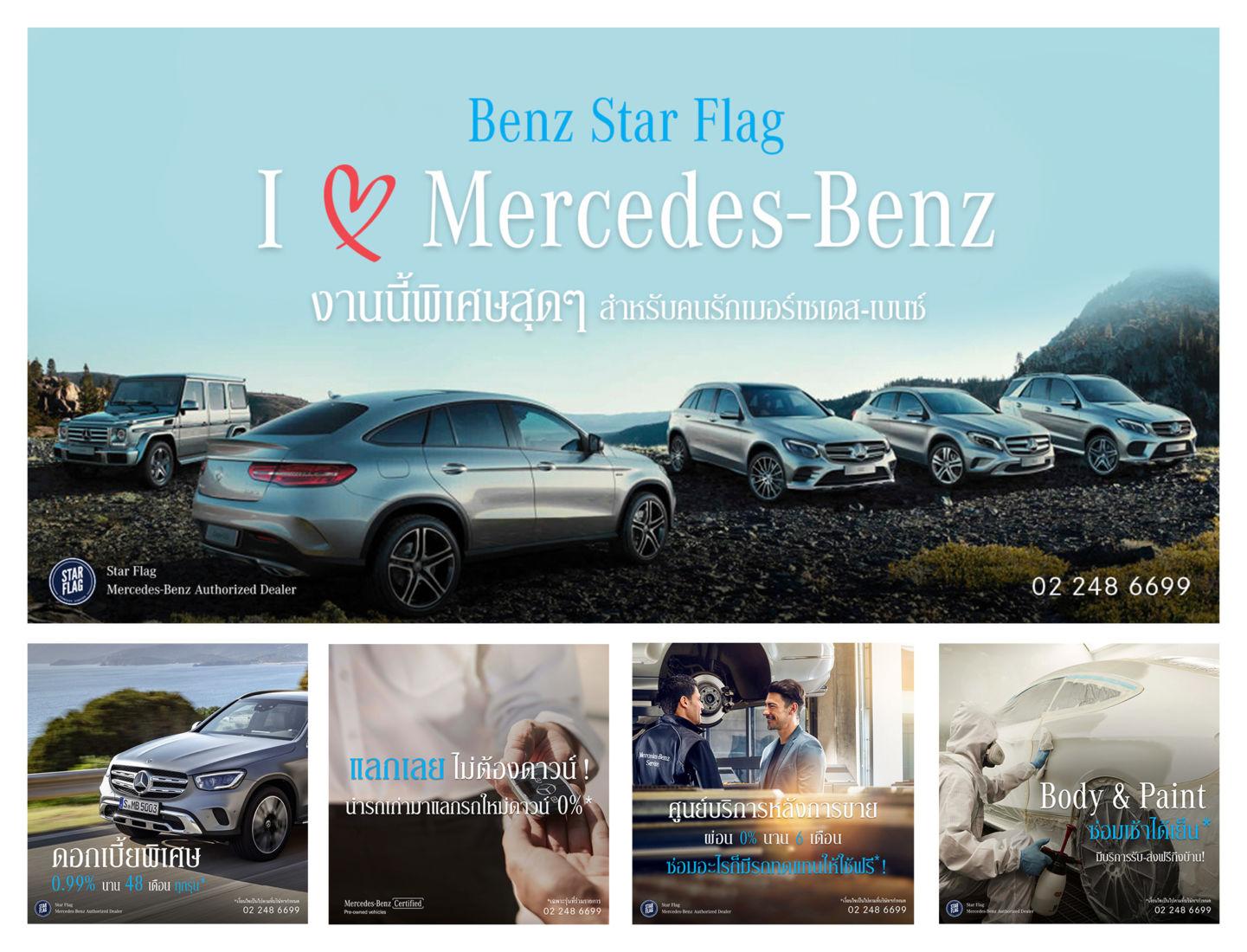 เบนซ์สตาร์แฟลก เปิดตัว 'I Love Mercedes-Benz งานนี้พิเศษสุดๆพิเศษทุกรุ่น ทุกแผนก' | Tadoo