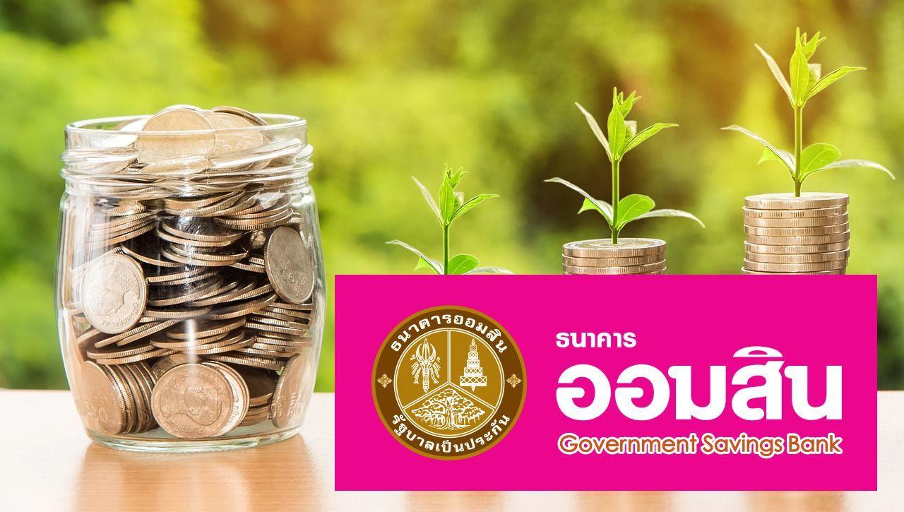 ธนาคารออมสินปล่อยสินเชื่อโควิด 10000 บาท สำหรับอาชีพอิสระ | Tadoo