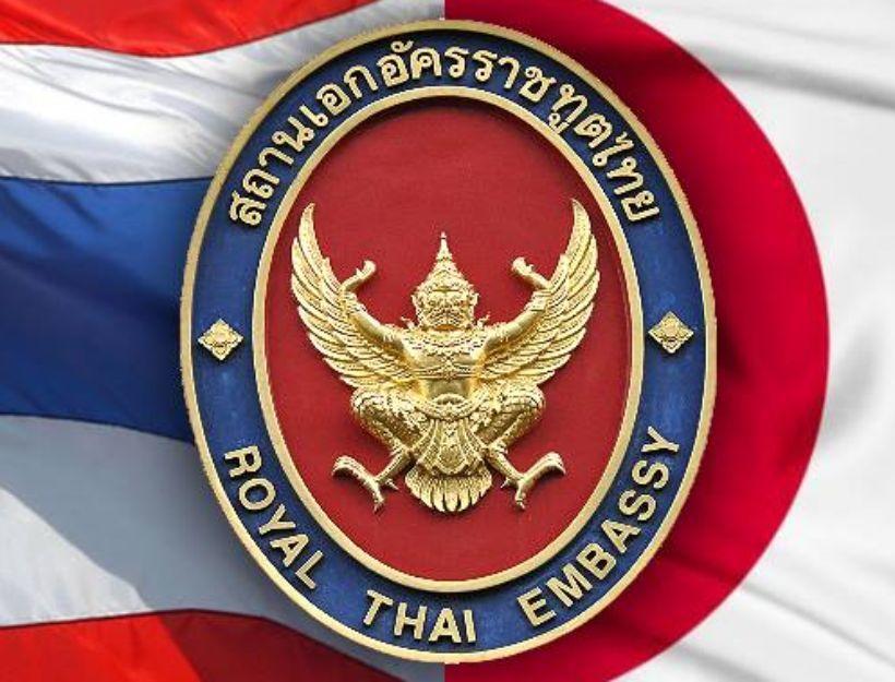 สถานทูตญี่ปุ่น จัดเที่ยวบินพาคนไทยในญี่ปุ่นกลับประเทศเพิ่มเติม เดือน ส.ค. | Tadoo
