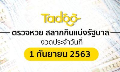 ถ่ายทอดสดหวย 1 9 63 ตรวจสลากกินแบ่ง 1 กันยายน 2563 | Tadoo