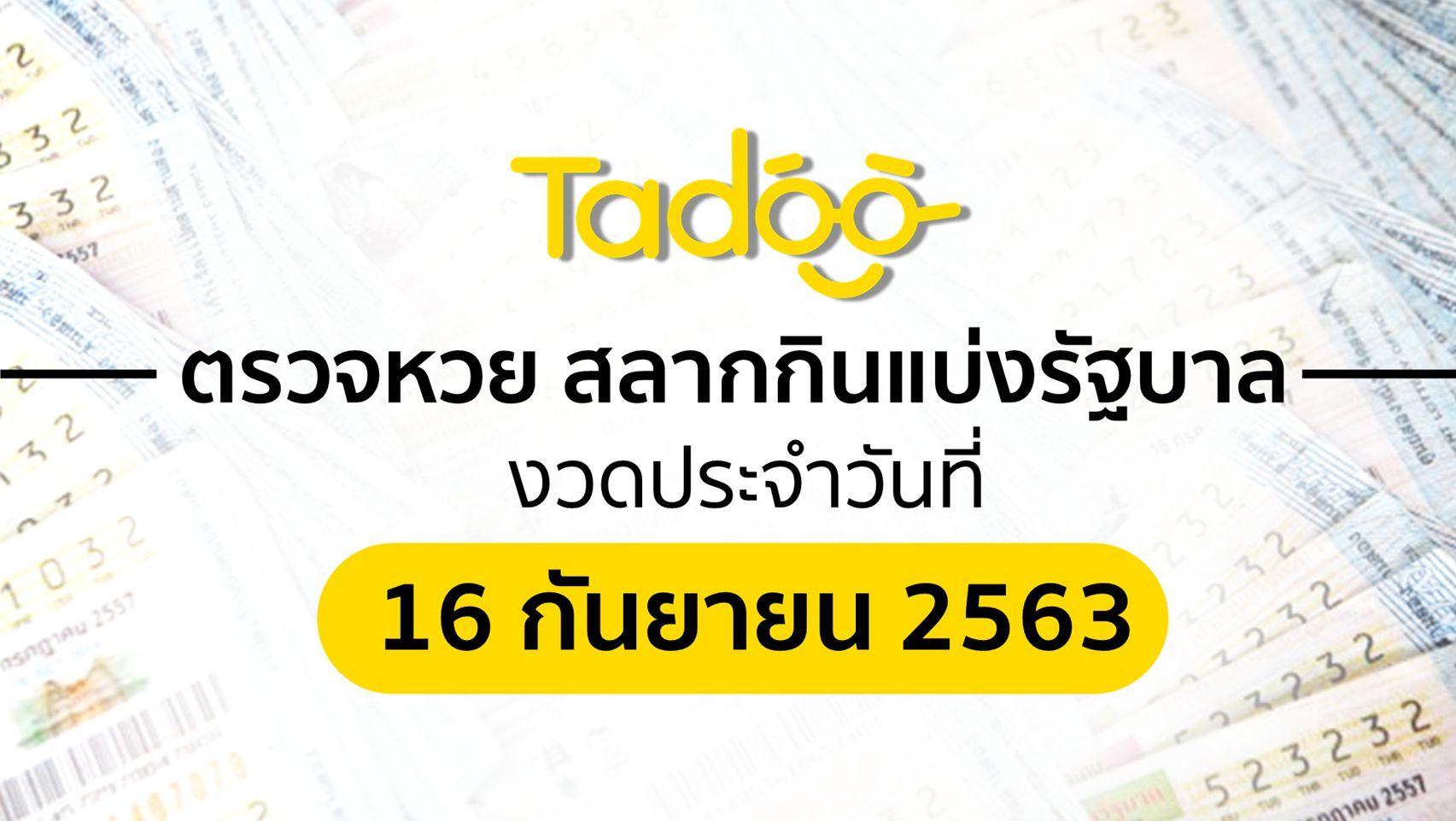 ตรวจหวย 16 9 63 ตรวจสลากกินแบ่งรัฐบาล 16 กันยายน 2563 | Tadoo