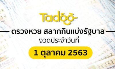 ตรวจหวย 1 10 63 ตรวจสลากกินแบ่งรัฐบาล 1 ตุลาคม 2563 | Tadoo
