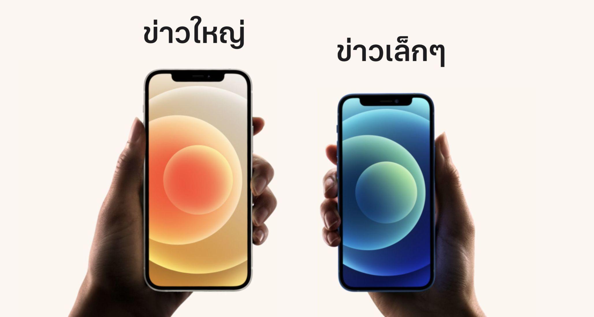 สเปค iPhone 12 และ iPhone 12 mini รุ่นเล็ก แรงล้น ราคาประหยัด | ข่าวโดย Tadoo