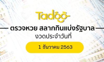 ตรวจหวย 1 12 63 ตรวจสลากกินแบ่งรัฐบาล 1 ธันวาคม 2563   Tadoo