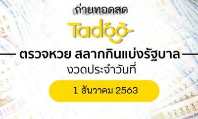ถ่ายทอดสดสลากกินแบ่งรัฐบาล 1 ธันวาคม 2563 ตรวจหวย 1 12 63   Tadoo