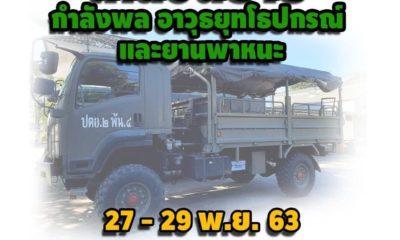 รองโฆษกรัฐบาลประกาศ เคลื่อนย้ายกำลังพล เพื่อฝึกเดินทางไกล 27-29 พ.ย. | Tadoo